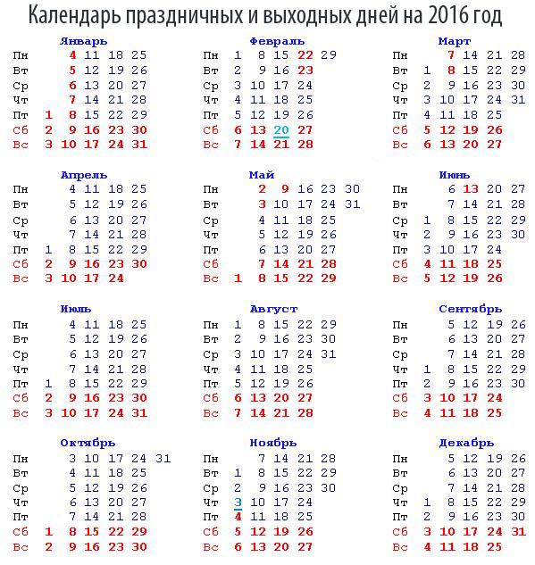 Календарь своими руками на 2016 год фото