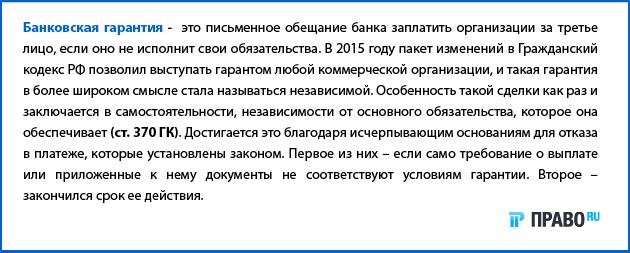 Банковская гарантия проблемы и изменения правового института К единому мнению не смогли прийти и суды дело прошло два круга а судебные акты отменялись четыре раза Арбитражный суд Московской области вынес два