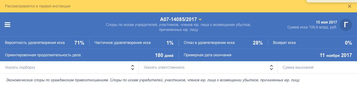 """Юристы считают, что открытость АФК """"Система"""" поможет ей в споре с """"Роснефтью"""""""