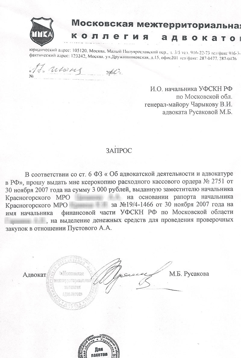 Ордер адвоката одесской коллегии
