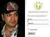 """Взломавшим страницу Киркорова в """"Одноклассниках"""" грозит 8 лет"""