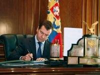 Медведев подписал вызвавший немало критики закон о реформе госучреждений