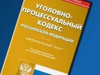Правительство обсуждает внесение в УПК новой главы с 10 новыми статьями