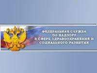 Медведев освободил от должности замглавы Росздравнадзора