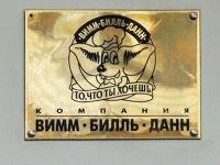 """Филиал """"Вимм-Билль-Данн"""" не смог оспорить штраф в 500 тыс.руб. за непомерно"""