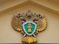 Генпрокуратура РФ добилась ареста более €300 млн на иностранных счетах