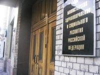 Генпрокуратура инициирует уголовное дело на чиновников Минздрава, оплативших госзаказ по тройной цене