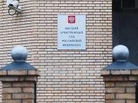 ВАС РФ постановил пересмотреть дело о земельном налоге для СФУ