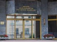 Третейский суд отстранили от банкротства