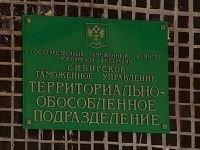Сибирские таможенники обсудили проблемы на консультативном совете