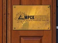 """""""МРСК Центра"""" через суд требует со своих членов совета директоров более 872 млн руб."""
