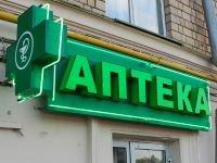 Прокуратура Хакасии наказала аптеки за неправильное хранение медикаментов