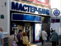"""По подозрению в обналичивании 2 млрд руб. задержан бывший сотрудник """"Мастер-банка"""""""