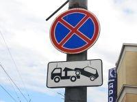 """""""Стоянка запрещена"""": в Верховном суде оспорили произвольную установку дорожных знаков"""