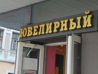 """Завод """"Адамант"""" взыскивает 3,1 млрд руб. со столичной ювелирной компании"""