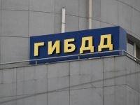 У москвичей стало меньше проблем с регистрацией и снятием с учета машин