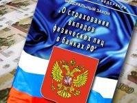 Госдуму просят повысить размер возмещения по вкладам до 1 млн руб. из-за девальвации в 30%