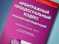Из-за предстоящей отмены экспертиз Ростехнадзора вносятся поправки в КоАП, УК и АПК
