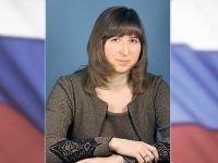 Валявина Елена Юрьевна