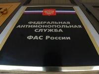 """""""Роснефть"""" получила предупреждение от ФАС за дискриминацию потенциальных покупателей"""