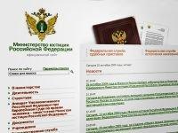 Управление Минюста объявило об открытии вакансий