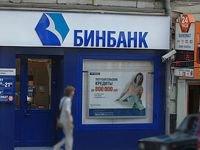 "ФАС оштрафует ""Бинбанк"" за рекламу кредита ""Деньги сразу!"""