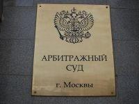 """АСГМ взыскал с """"Дагагрокомплекса"""" по договору подряда 1,3 млрд руб."""