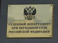 Краевой суддепартамент возглавил выходец из аппарата губернатора