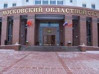 Открыты девять вакансий судей АС МО и Мособлсуда