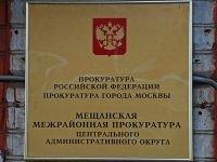 Мещанскую прокуратуру Москвы возглавил 37-летний выпускник ДВФУ