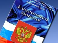 В России узаконят новый вид банкротств - банкротства холдингов