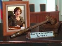 Вагулина Людмила Михайловна