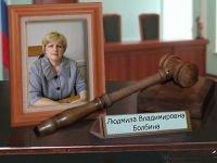 Болбина Людмила Владимировна