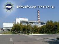 ТГК-13 заплатит штраф за злоупотребление доминирующим положением