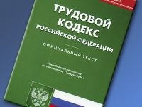 Госдума изменит порядок рассмотрения споров в трудовых арбитражах
