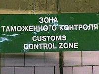 Таможеники задержали  партию сувениров на 250 тысяч рублей