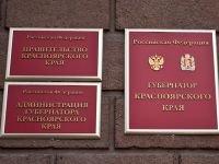 Обзор новелл краевого законодательства (4-17 марта)