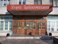 Минюст заставит ЗАГСы возвращать субвенции в госбюджет