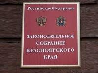 Обзор новелл краевого законодательства (25 февраля – 1 марта)