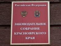 Парламентарии ЗС края приняли закон о губернаторских выборах