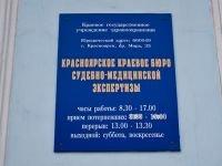 Рынок ритуальных услуг Красноярска: а был ли сговор?