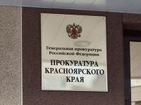 Красноярские чиновники нарушили закон о конкуренции