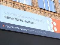 Юридический институт СФУ получил награду Ассоциации юрвузов