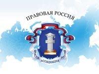 День бесплатной юридической помощи в Красноярске