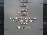 Красноярского адвоката подозревают в незаконном хранении наркотиков