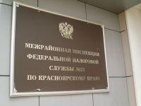 """Анонс: """"прямая линия"""" с начальником Межрайонной ИФНС"""