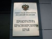Кадровые перестановки в прокуратуре Красноярского края и Хакасии