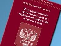 Суды смогут получать документы о регистрации прав на недвижимость по интернету