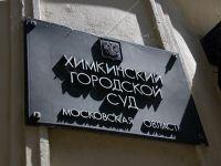 Химкинский городской суд снял арест со счетов IKEA на 507 млн руб.