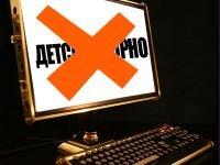 """Граждане на страже общественной нравственности: """"нет"""" порнографии"""